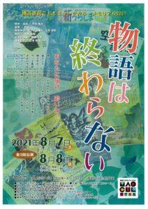 横浜市民こどもミュージカル メモリアル2021「物語は終わらない」の画像