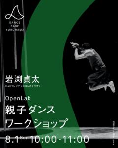 OpenLab「親子ダンスワークショップ」の画像