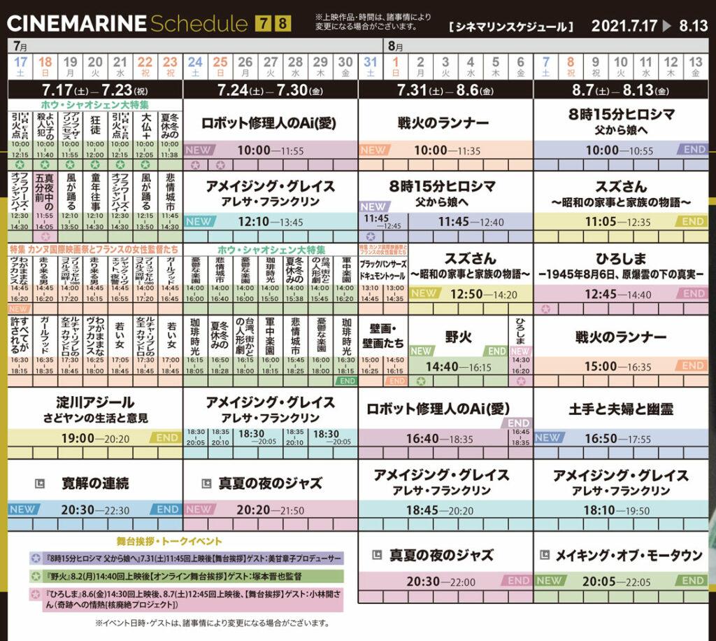 横浜シネマリン 上映スケジュール 7/17~8/13の画像