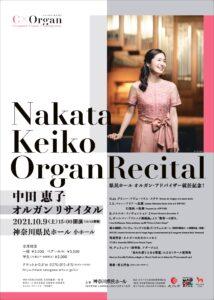 中田恵子 オルガン リサイタル ―フランス×日本 時空を越えて―の画像