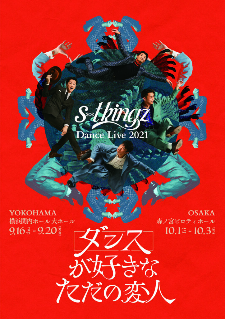 s**t kingz Dance Live2021 ~ダンスが好きなただの変人~の画像