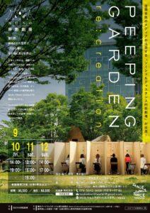 月灯りの移動劇場「Peeping Garden/re:creation」の画像