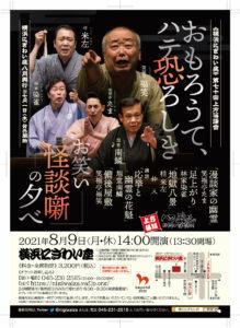 横浜にぎわい座第七十回 上方落語会  ~ お笑い怪談噺の夕べ ~の画像