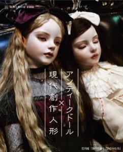 企画展「アンティークドール×現代創作人形」の画像
