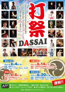 打祭 DASSAIの画像