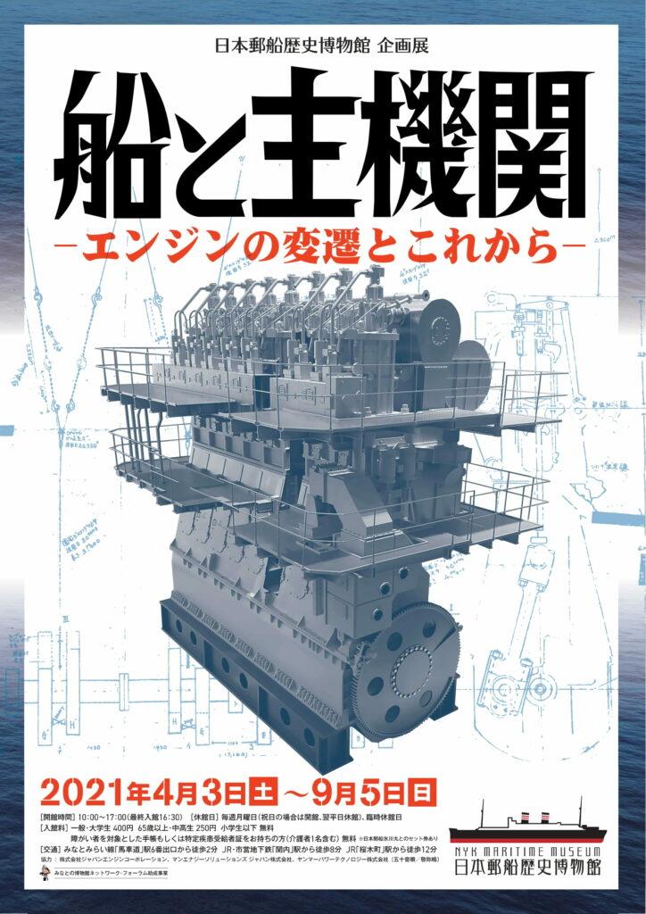 船と主機関 -エンジンの変遷とこれから-の画像