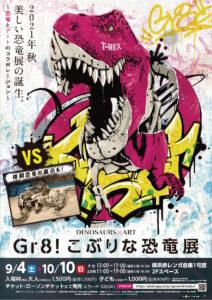 Gr8!こぶりな恐竜展の画像
