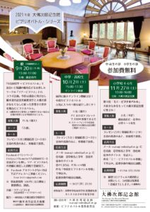 大佛次郎記念館 ビブリオバトル・シリーズ【中高生の部】の画像