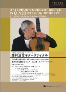 午後の音楽会 第133回プレミアムコンサート 荘村清志ギターリサイタルの画像