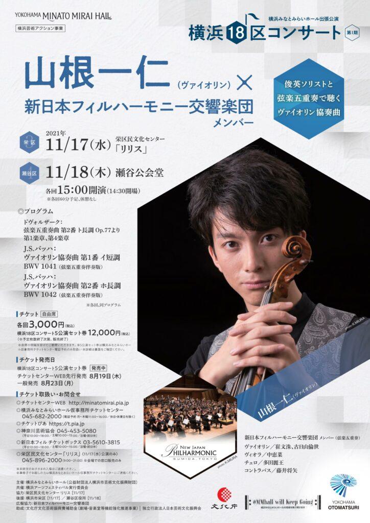 横浜18区コンサート 山根一仁(ヴァイオリン)×新日本フィルハーモニー交響楽団メンバー(弦楽五重奏)の画像