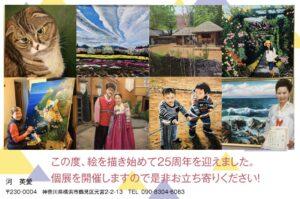河英愛 個展の画像