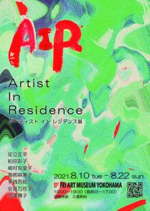 AIR(アーティスト イン レジデンス)展の画像