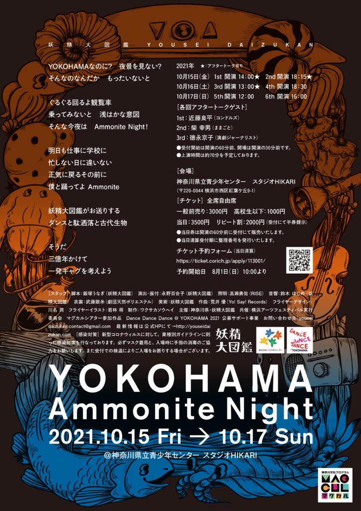 妖精大図鑑『YOKOHAMA Ammonite Night』の画像
