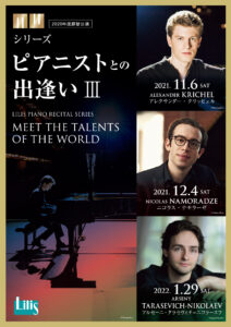 シリーズ<ピアニストとの出逢いⅢ>アレクサンダー・クリッヒェル ピアノリサイタルの画像