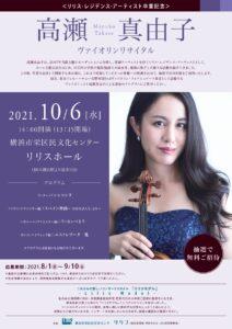 <リリス・レジデンス・アーティスト卒業記念コンサート>高瀬真由子ヴァイオリンリサイタルの画像