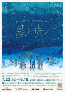 赤レンガ・アートプラネタリウム「星と歩く」の画像