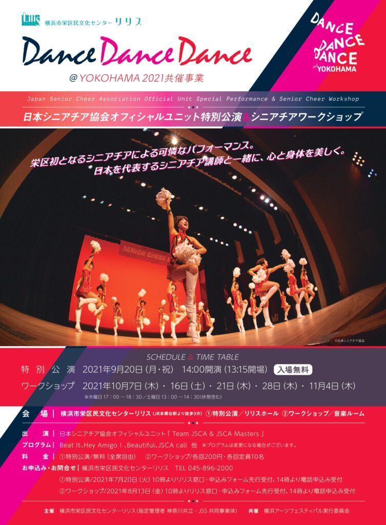 Dance Dance Dance@YOKOHAMA2021共催事業 シニアチアワークショップの画像