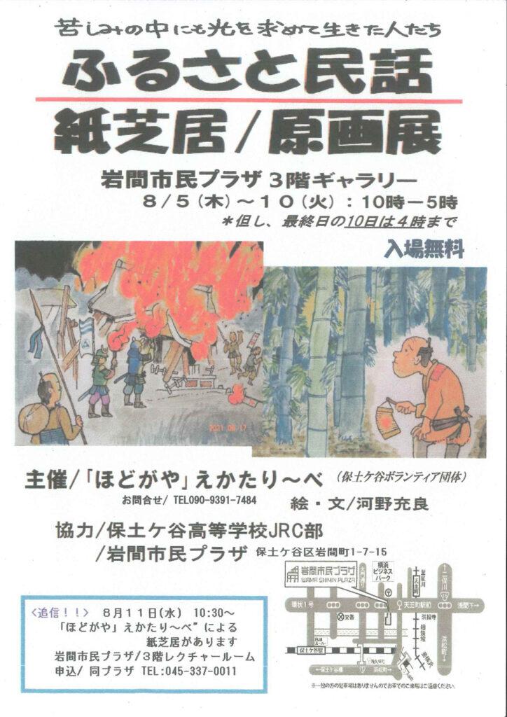 ふるさと民話 紙芝居/原画展の画像