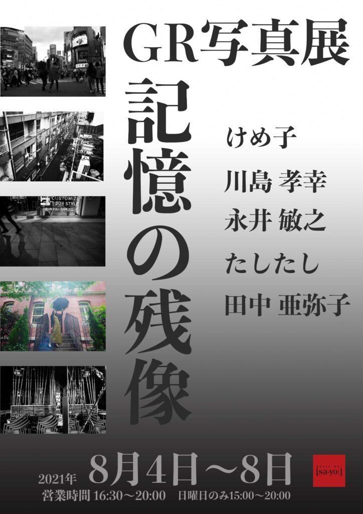 GR写真展「記憶の残像」の画像