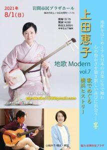 地歌Modern vol.7 ~歌でめぐる横浜ヒストリー~の画像