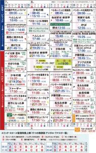 シネマ・ジャック&ベティ 上映スケジュール 7/24〜8/20の画像
