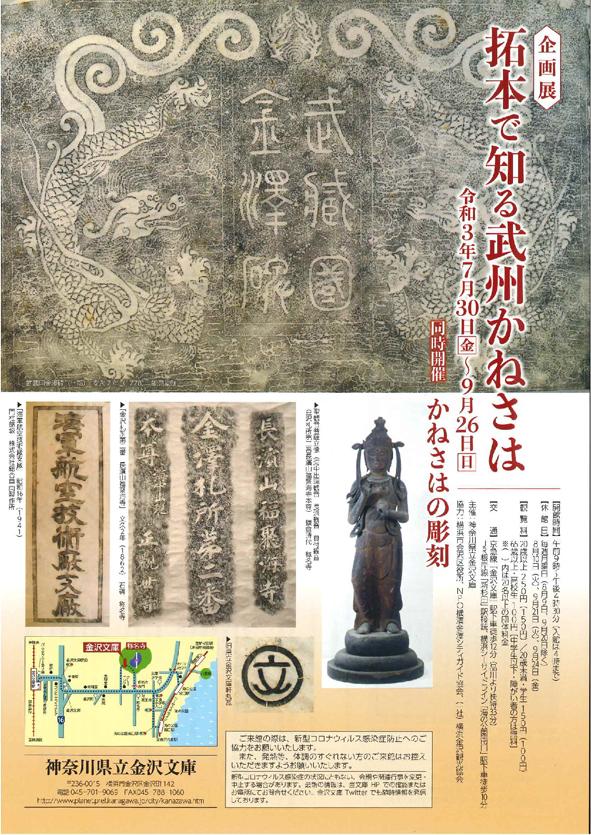 企画展「拓本で知る武州かねさは」の画像