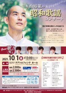 [共催公演]木山裕策の昭和歌謡コンサートの画像
