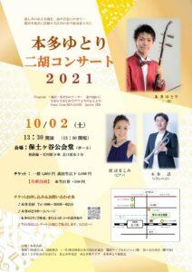 【開催延期】  本多ゆとり二胡コンサート2021の画像