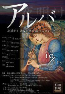 アルバ(夜明け)  高橋明日香&日渡奈那デュオコンサートの画像