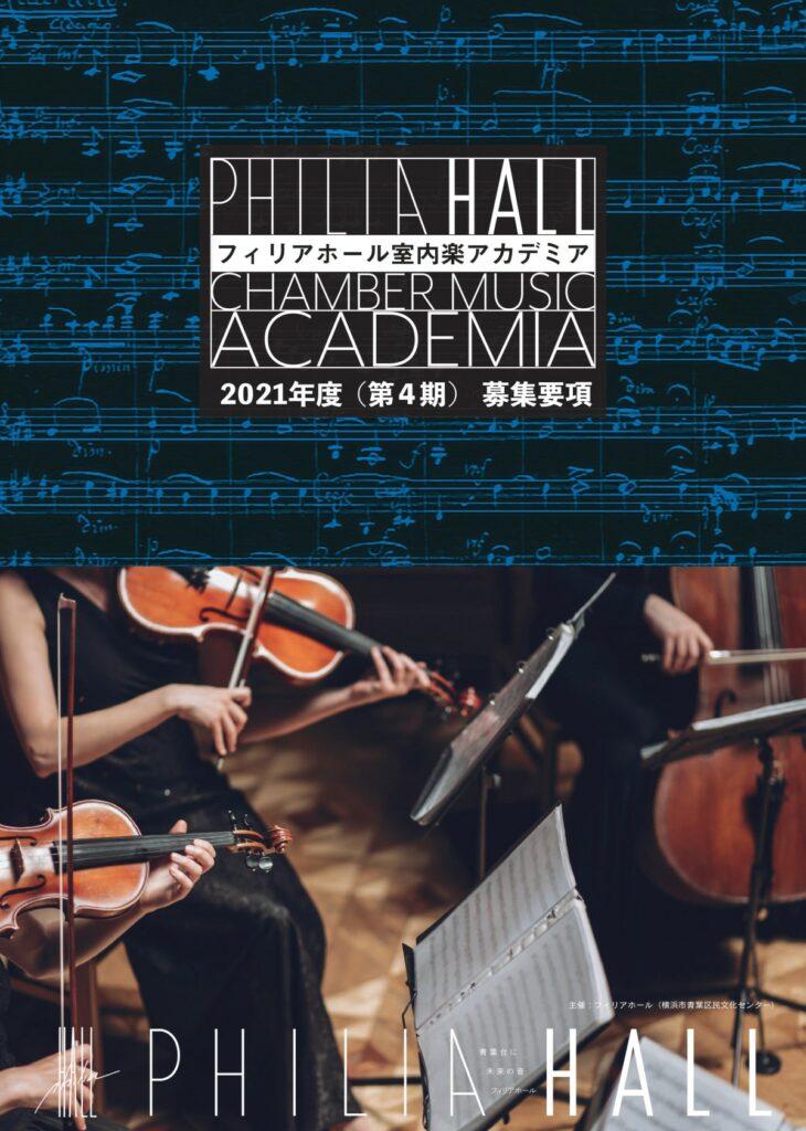 フィリアホール室内楽アカデミア2021年度(第4期生)受講生選抜オーディションのご案内の画像