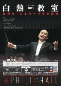 マエストロの白熱教室2021 指揮者・広上淳一の音楽道場の画像