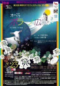 第30回 オペラフェスティバル'21 オペラ「ポラーノの広場」の画像