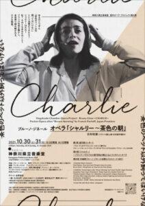 音楽堂室内オペラ・プロジェクト ブルーノ・ジネール作曲「シャルリー~茶色の朝」日本初演 (フランス語上演・日本語字幕付)の画像