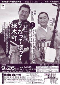 第八回 東家一太郎 うたって語って桜木町の画像