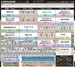 横浜シネマリン 上映スケジュール 8/28~9/24の画像