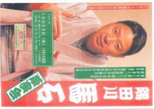 ごらくハマ寄席(第395回・県民ホール寄席) 隅田川馬石 独演会の画像