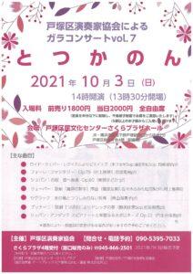 戸塚区演奏家協会によるガラコンサートvol.7 とつかのんの画像