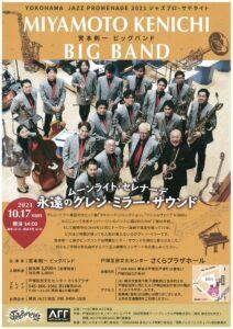 YOKOHAMA JAZZ PROMENADE 2021 ジャズプロ・サテライト 宮本剣一 ビッグバンド ムーンライト・セレナーデ 永遠のグレン・ミラー・サウンドの画像