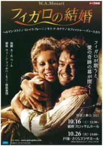 オペラ映画 「フィガロの結婚」 特別上映会の画像