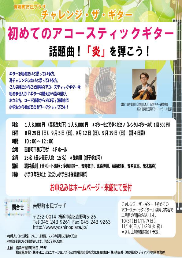 チャレンジ・ザ・ギター 初めてのアコースティックギター~話題曲!「炎」を弾こう!~の画像