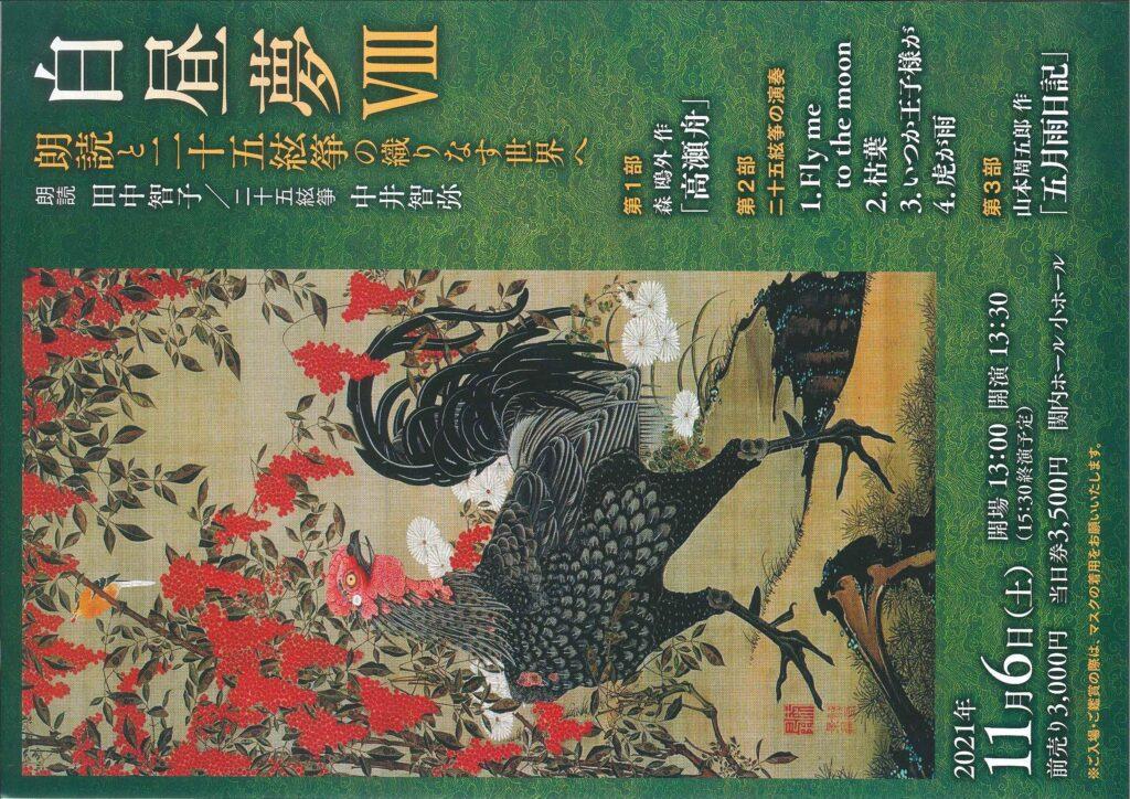 白昼夢Ⅷ ~朗読と二十五絃箏の織りなす世界へ~の画像