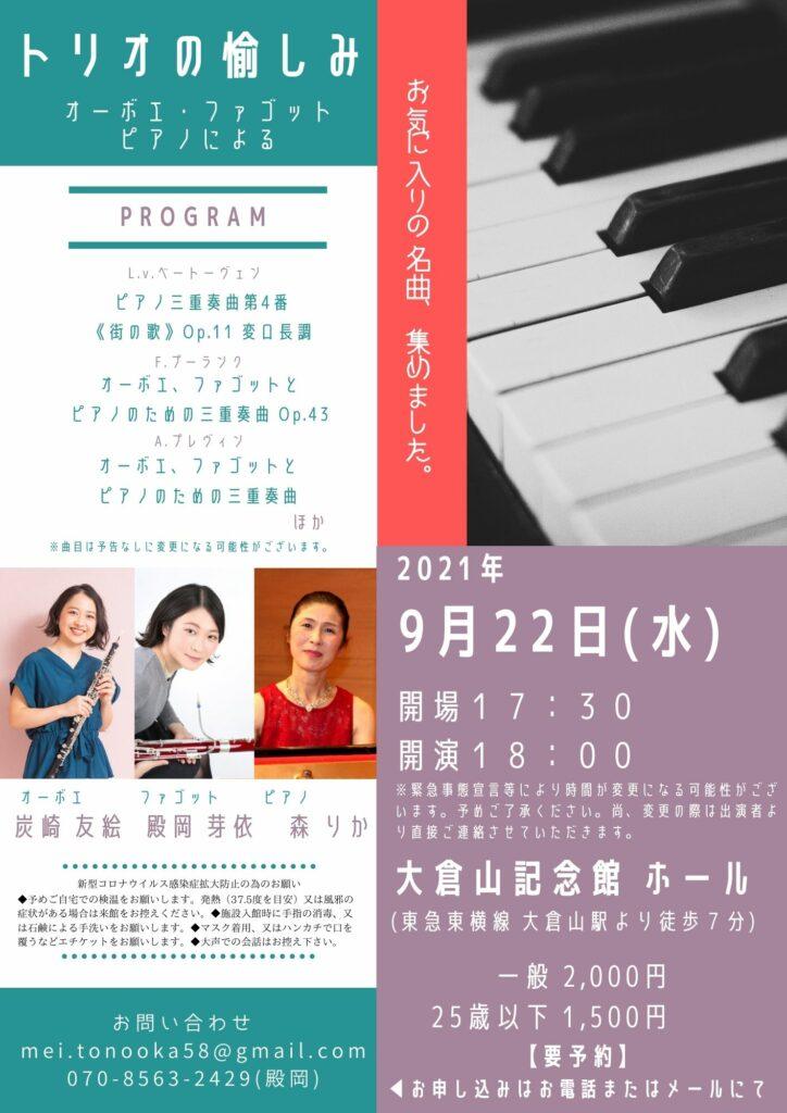 トリオの愉しみ 〜オーボエ・ファゴット・ピアノによる〜の画像
