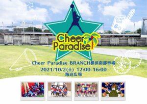 CheerParadise BRANCH横浜南部市場 の画像