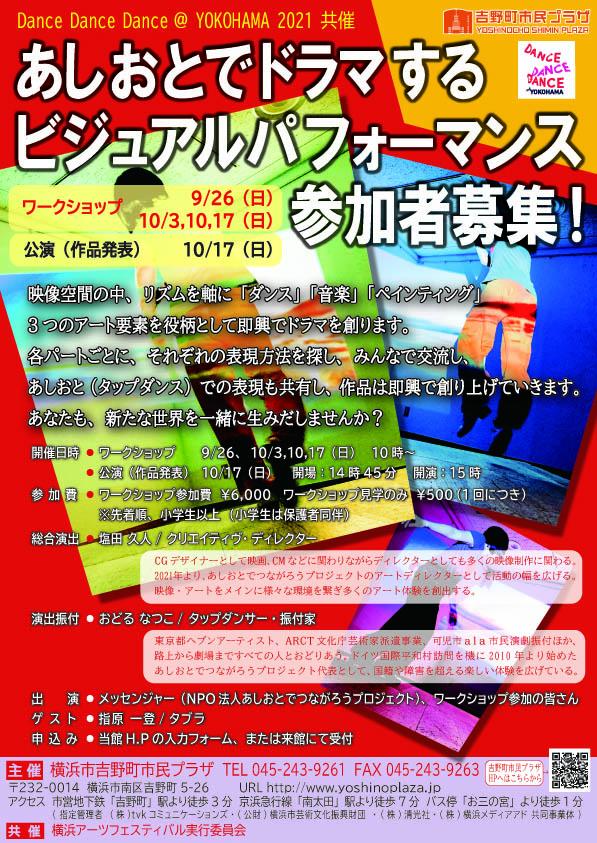 Dance Dance Dance @ YOKOHAMA 2021 共催 あしおとでドラマするビジュアルパフォーマンス 参加者募集!の画像