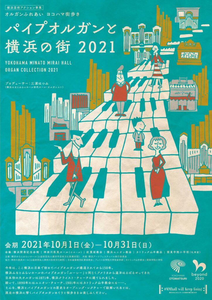 パイプオルガンと横浜の街 2021の画像