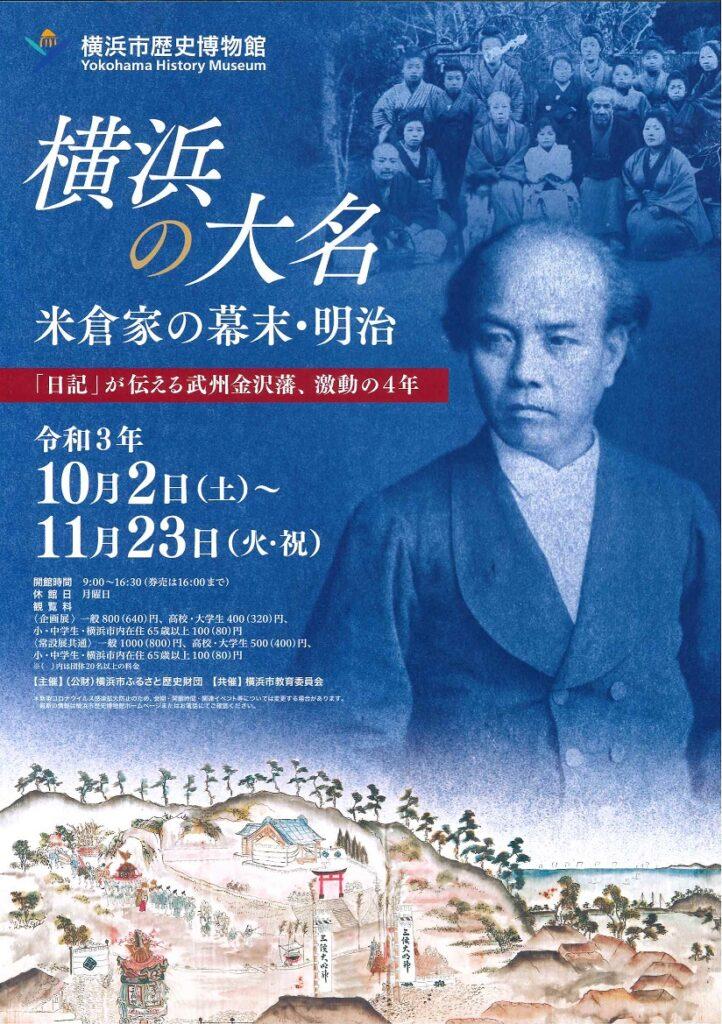 企画展「横浜の大名 米倉家の幕末・明治  ー『日記』が伝える武州金沢藩、激動の4年ー」の画像