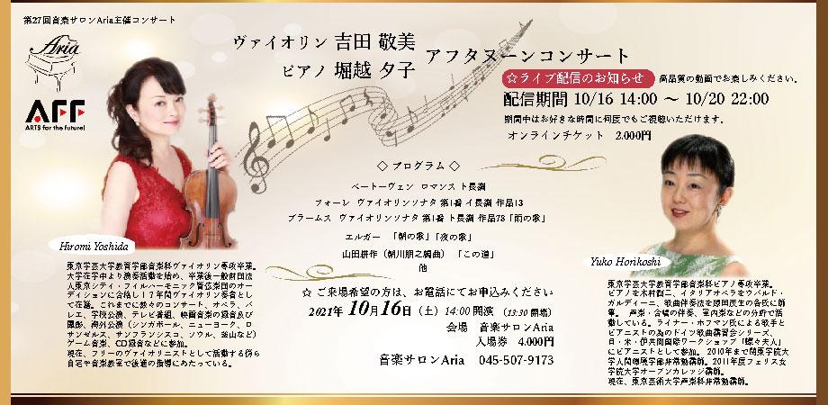 ヴァイオリン吉田敬美・ピアノ堀越夕子アフタヌーンコンサートオンラインの画像