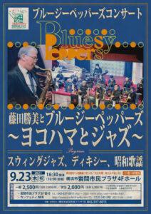 藤田勝美とブルージーペッパーズコンサート  ~ヨコハマとジャズ~の画像