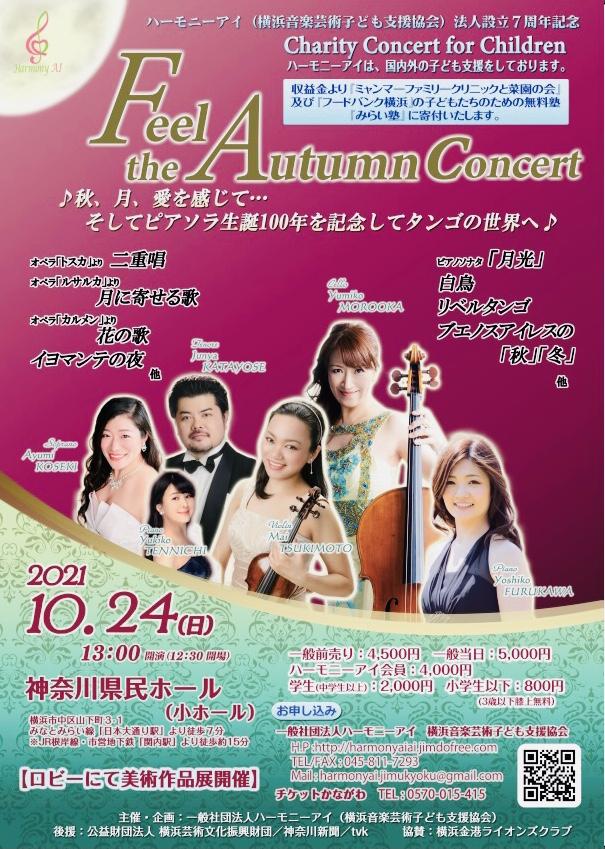 Charity Concert for Children 『Feel the Autumn Concert』ハーモニーアイ法人設立7周年 の画像