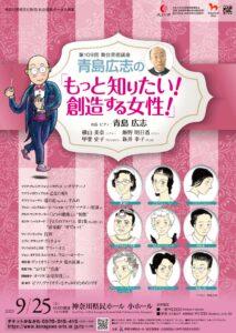 青島広志の「もっと知りたい!創造する女性!」の画像